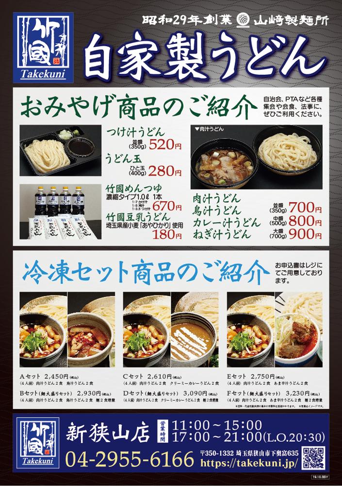 肉汁 うどん 食べ 放題 埼玉