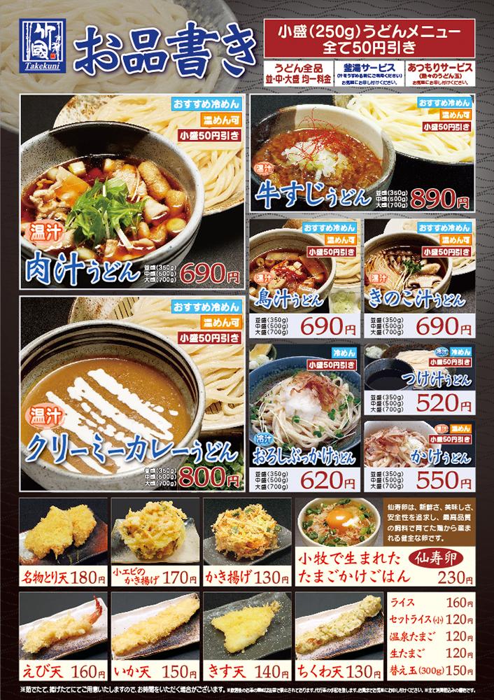 食べ 放題 うどん 肉汁 うどん替え玉無料!500円で天ぷら食べ放題!東神田「はなび」のランチが最高すぎる