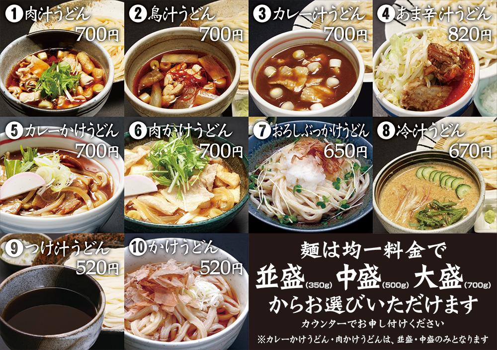 食べ 放題 うどん 肉汁 武蔵野うどん竹國 東松山店|うどん天ぷら食べ放題時間無制限で安い店